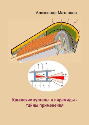 Крымские курганы ипирамиды– тайны применения Foto №1