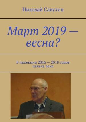 Март 2019– весна? Впроекции 2016– 2018годов началавека Foto №1