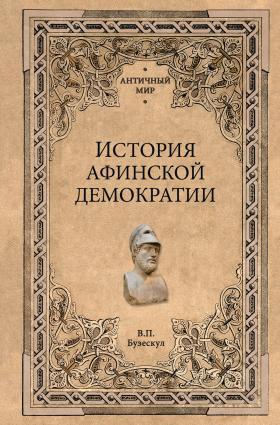 История афинской демократии photo №1