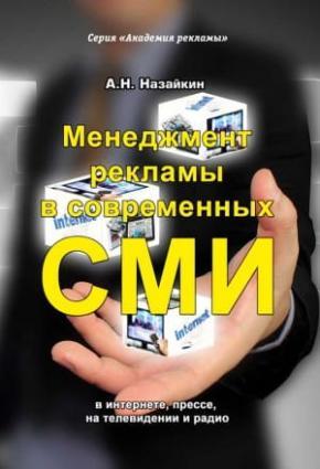 Менеджмент рекламы в современных СМИ Foto №1