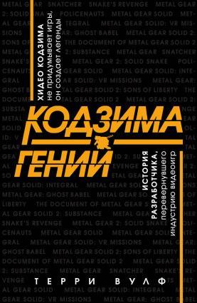 Кодзима – гений Foto №1