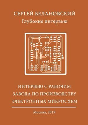 Интервью срабочим завода попроизводству электронных микросхем photo №1