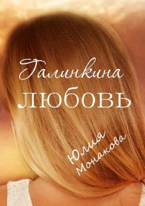 Галинкина любовь Foto №1
