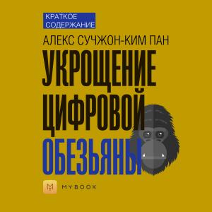 Краткое содержание «Укрощение цифровой обезьяны» photo №1