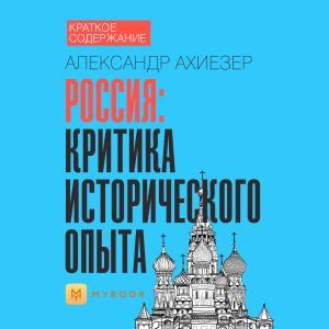 Краткое содержание «Россия: критика исторического опыта» photo №1