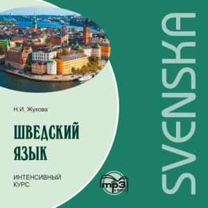 Шведский язык. Интенсивный курс. МР3