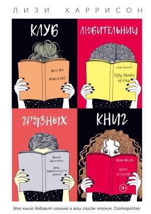 Клуб любительниц грязных книг Foto №1
