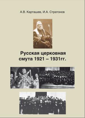 Русская церковная смута 1921-1931 гг. Foto №1