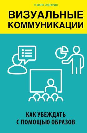 Визуальные коммуникации. Как убеждать с помощью образов photo №1