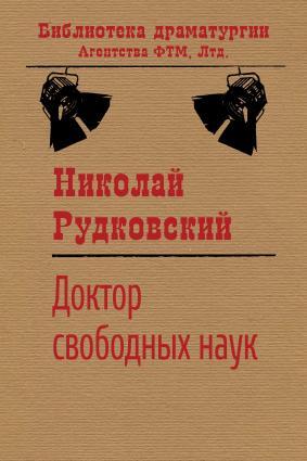 Доктор свободных наук photo №1