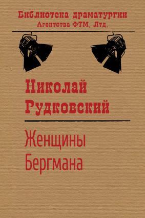 Женщины Бергмана photo №1