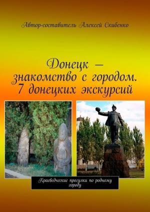 Донецк– знакомство сгородом. 7донецких экскурсий photo №1