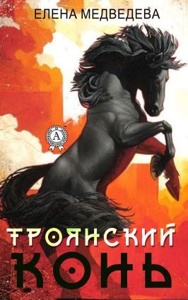 «Троянский» конь Foto №1