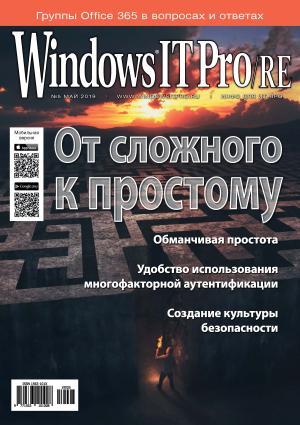 Windows IT Pro/RE №05/2019