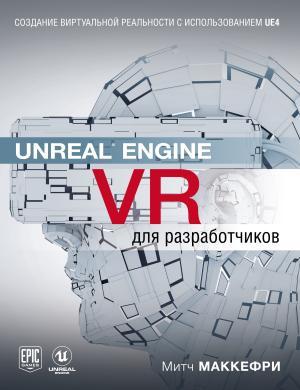 Unreal Engine VR для разработчиков Foto №1
