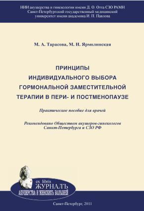 Принципы индивидуального выбора гормональной заместительной терапии в пери– и постменопаузе Foto №1