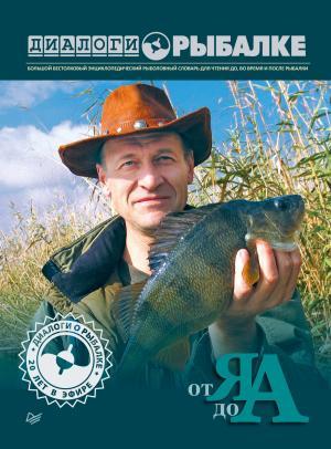 Диалоги о рыбалке. От Я до А. photo №1