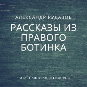 Рассказы из правого ботинка (сборник) photo №1