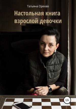 Настольная книга взрослой девочки