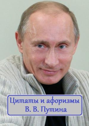 Цитаты иафоризмы В.В.Путина Foto №1