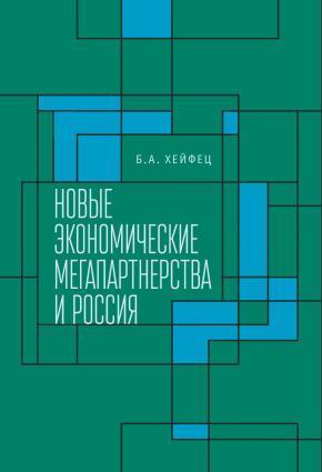 Новые экономические мегапартнерства и Россия photo №1