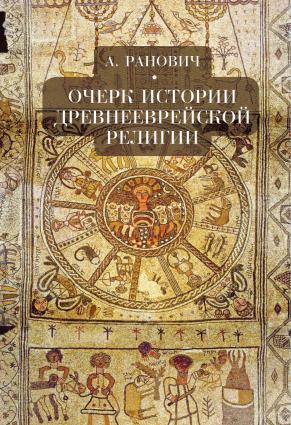 Очерк истории древнееврейской религии photo №1