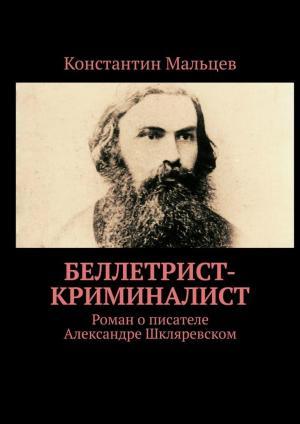 Беллетрист-криминалист. Роман описателе Александре Шкляревском Foto №1