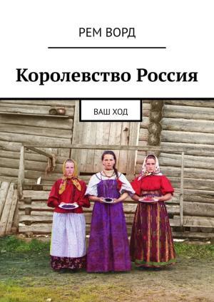 Королевство Россия. Вашход photo №1