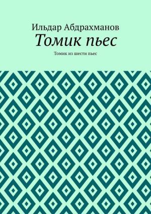Томикпьес. Томик из шести пьес Foto №1