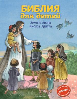 Библия для детей. Земная жизнь Иисуса Христа photo №1