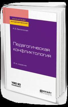 Педагогическая конфликтология 2-е изд. Учебное пособие для бакалавриата и магистратуры Foto №1