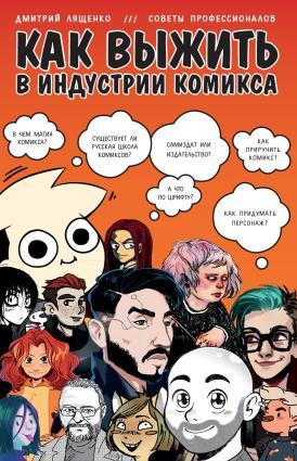 Как выжить в индустрии комикса Foto №1