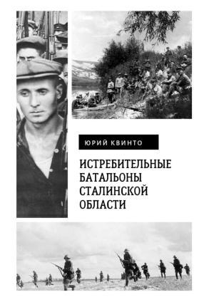 Истребительные батальоны Сталинской области