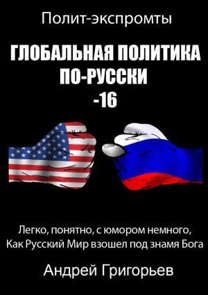 Глобальная политика по-русски–16 Foto №1