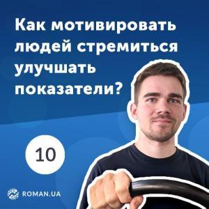 10. Как замотивировать людей стремиться улучшать показатели? KPI интернет-маркетинга photo №1