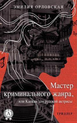 Мастер криминального жанра, или Капкан для русской актрисы Foto №1