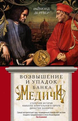 Возвышение и упадок Банка Медичи. Столетняя история наиболее влиятельной в Европе династии банкиров Foto №1