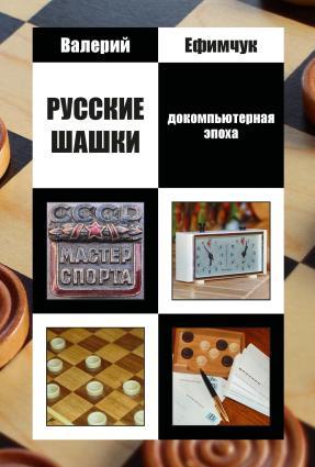 Русские шашки. Докомпьютерная эпоха Foto №1