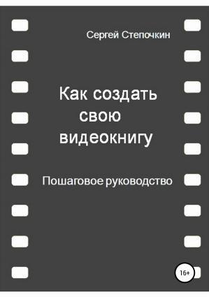 Как создать свою видеокнигу. Пошаговое руководство Foto №1