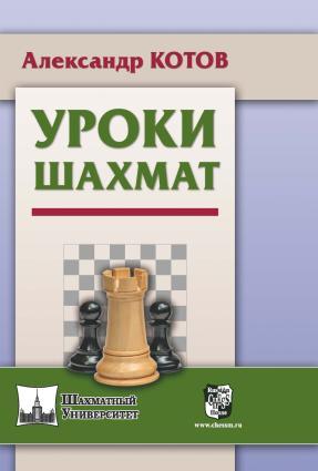 Уроки шахмат Foto №1
