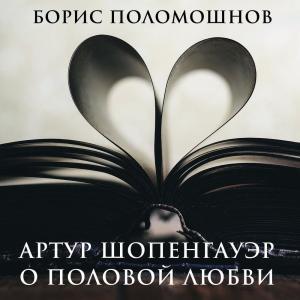Артур Шопенгауэр о половой любви Foto №1