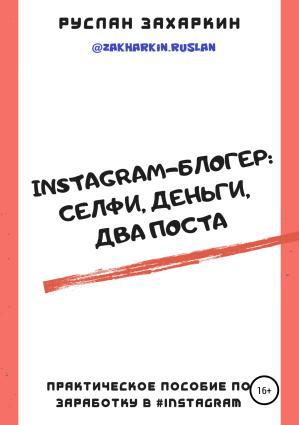 Instagram-блогер: селфи, деньги, два поста photo №1