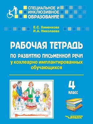 Рабочая тетрадь по развитию письменной речи у кохлеарно имплантированных обучающихся. 4 класс Foto №1