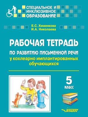 Рабочая тетрадь по развитию письменной речи у кохлеарно имплантированных обучающихся. 5 класс Foto №1
