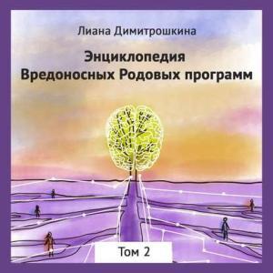 Энциклопедия Вредоносных Родовых программ. Том 2 Foto №1