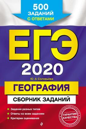 ЕГЭ-2020. География. Сборник заданий. 500 заданий с ответами photo №1