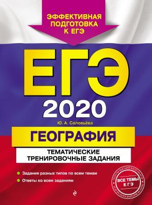 ЕГЭ-2020. География. Тематические тренировочные задания photo №1