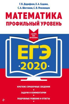 ЕГЭ-2020. Математика. Профильный уровень photo №1