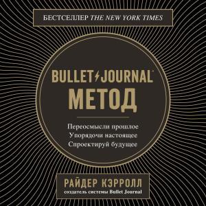 Bullet Journal метод Foto №1