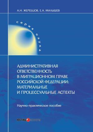 Административная ответственность в миграционном праве Российской Федерации. Материальные и процессуальные аспекты Foto №1
